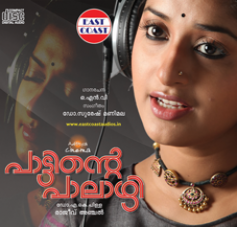 Pattinte Palazhi - Malayalam Movie Songs