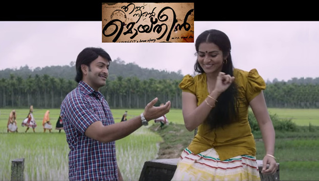 Moideen film mp3 song free download - Watch paraiso march 27