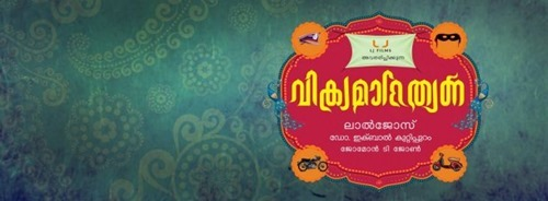 Malayalam Movie Vikramadithyan Mp3 songs