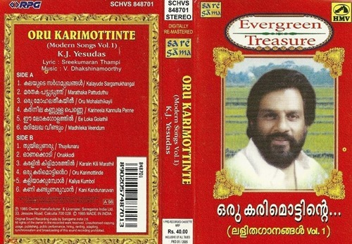 Oru Karimottinte–Malayalam Light Music Mp3 Songs– 12 Lalitha Ganangal
